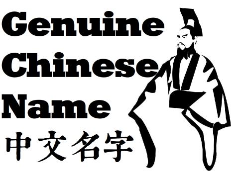 Genuine Chinese Name