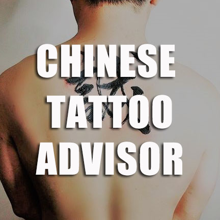 chinese tattoo advisor