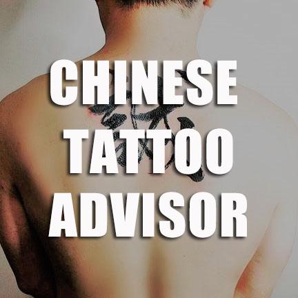 chinese tattoo advisor