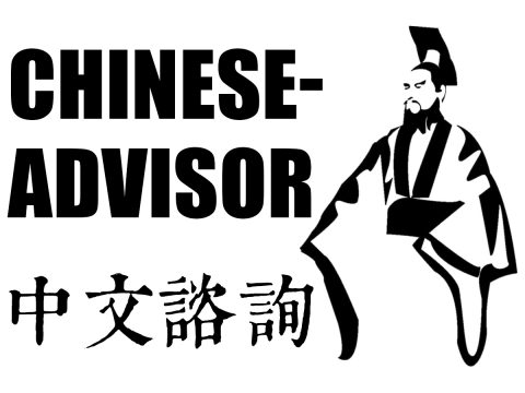 Chinese advisor - local expert of market research, business match, business name, Chinese name and Chinese tattoo